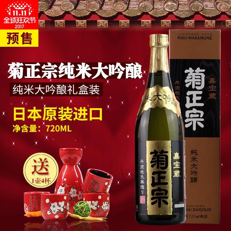 日本清酒菊正宗牌纯米大吟酿清酒原装进口洋酒720ml礼盒装包邮