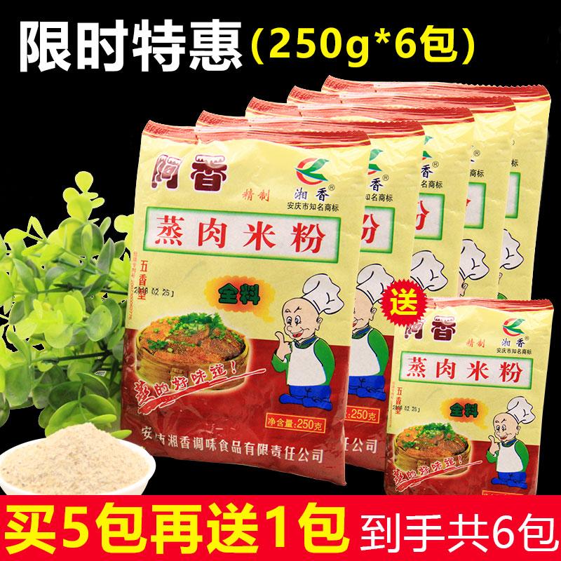 安庆蒸肉米粉250gx6袋家用安徽粉蒸肉排骨米粉渣肉五香调味料包邮