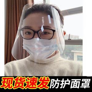 隔离帽透明面罩全脸头罩防飞沫防油溅防护面具男女护脸 独立包装