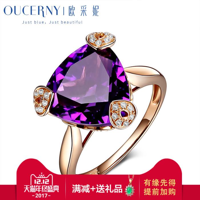 欧采妮珠宝 新品彩色宝石紫晶石戒面 18K金玫瑰金紫水晶戒指环女