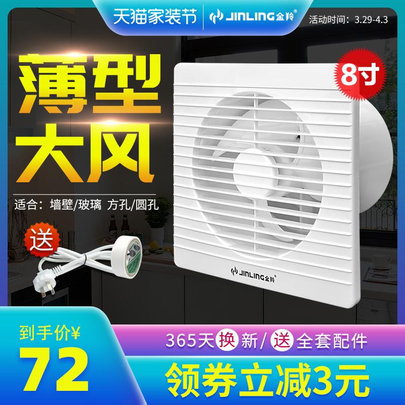 金羚排气扇8寸厕所排风扇换气扇卫生间强力窗墙壁式静音圆形家用