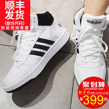 Adidas official website men's shoes new sports shoes in autumn and winter 2019 high top casual shoes small white board shoes