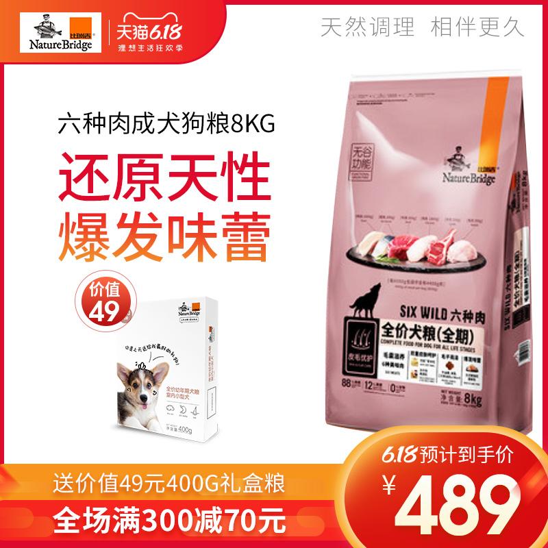 比瑞吉 狗粮 美毛成犬狗粮冻干肉双拼六种肉小型犬通用型 狗粮8kg