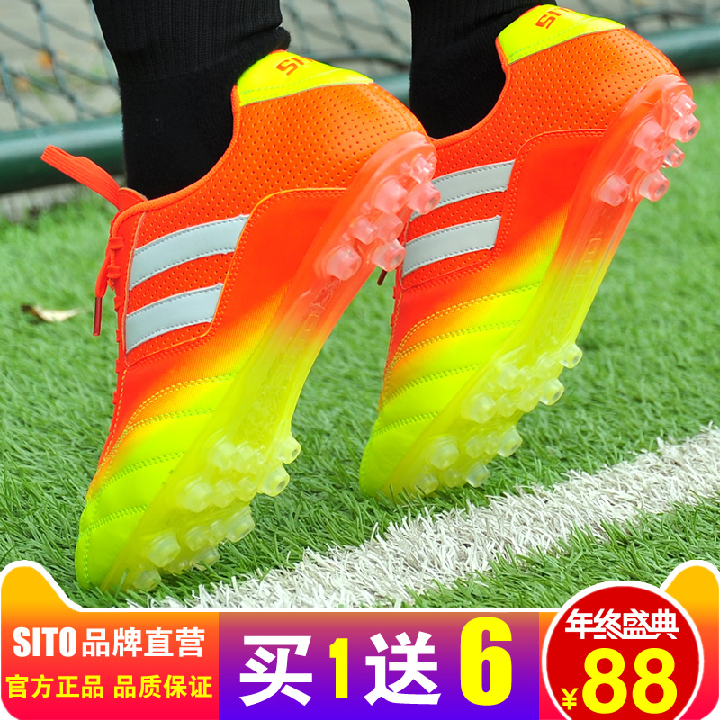 SITO希途正品渐变色成人男女儿童人造草地透气训练鞋AG碎钉足球鞋