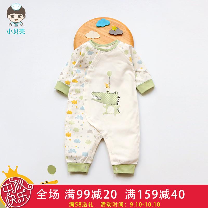 小贝壳新生儿连体衣纯棉秋装初生婴儿哈衣男童爬服宝宝衣服0-2岁