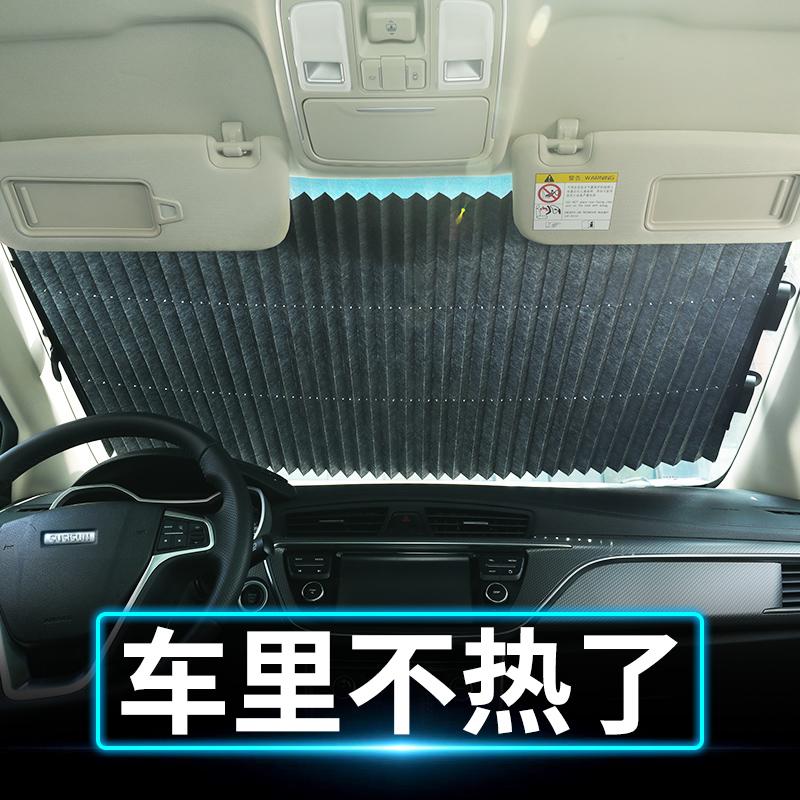 汽车遮阳帘防晒隔热自动伸缩遮阳挡车用遮阳板前挡风玻璃遮光神器