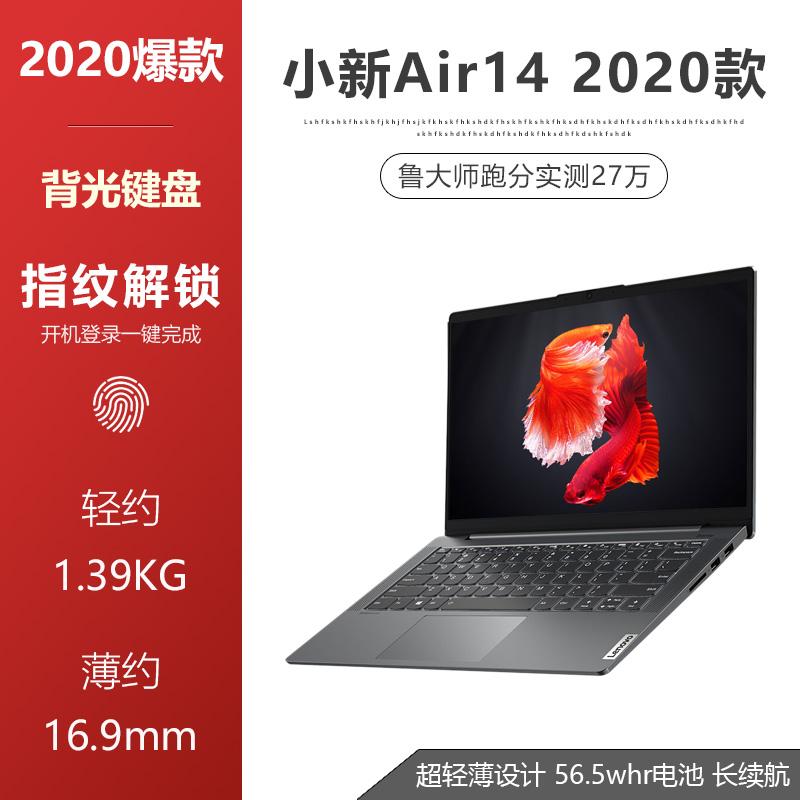 联想小新air14 2020款性能版 笔记本电脑独显轻薄超便携学生锐龙六核十代酷睿i7女生办公官方旗舰店小新pro