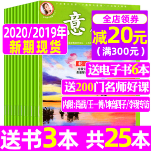 [Free 3 books and 25 books in total] Yilin Magazine January 2020 + 1/2/4/5 / July-December 2019 Yilin official flagship store official non-bound volume Junior edition composition material reader Youth Digest Literature Journal
