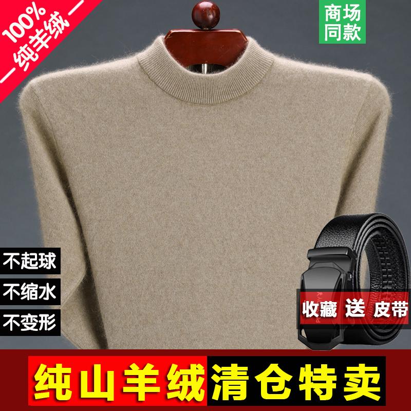 鄂尔多斯市100%纯山羊绒衫男羊毛针织打底衫冬季加厚中青年毛衣男