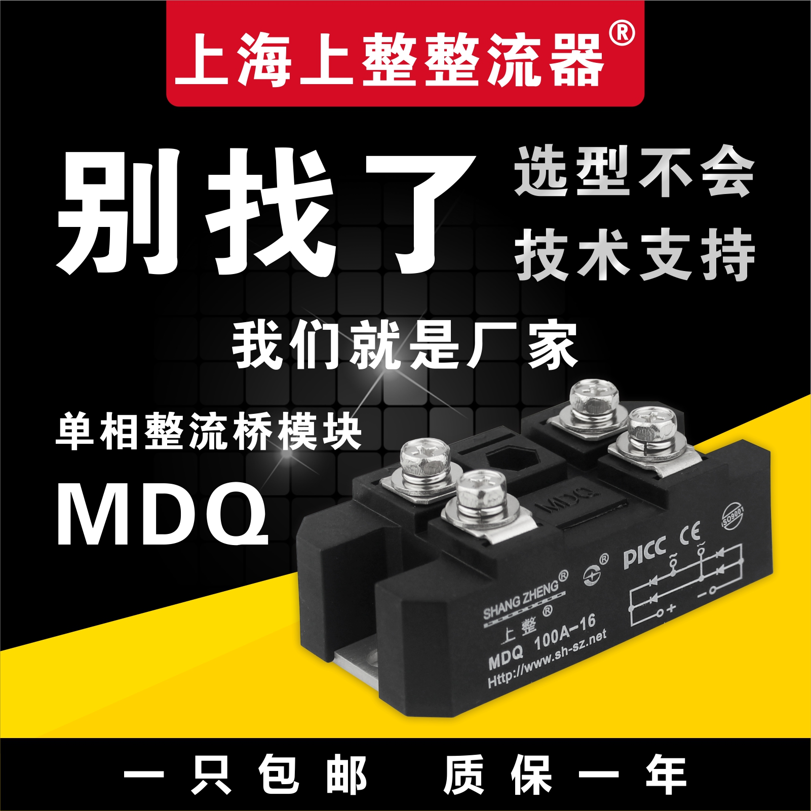 上整单相整流器整流桥模块充电器MDQ60A100A1600V大功率直流电