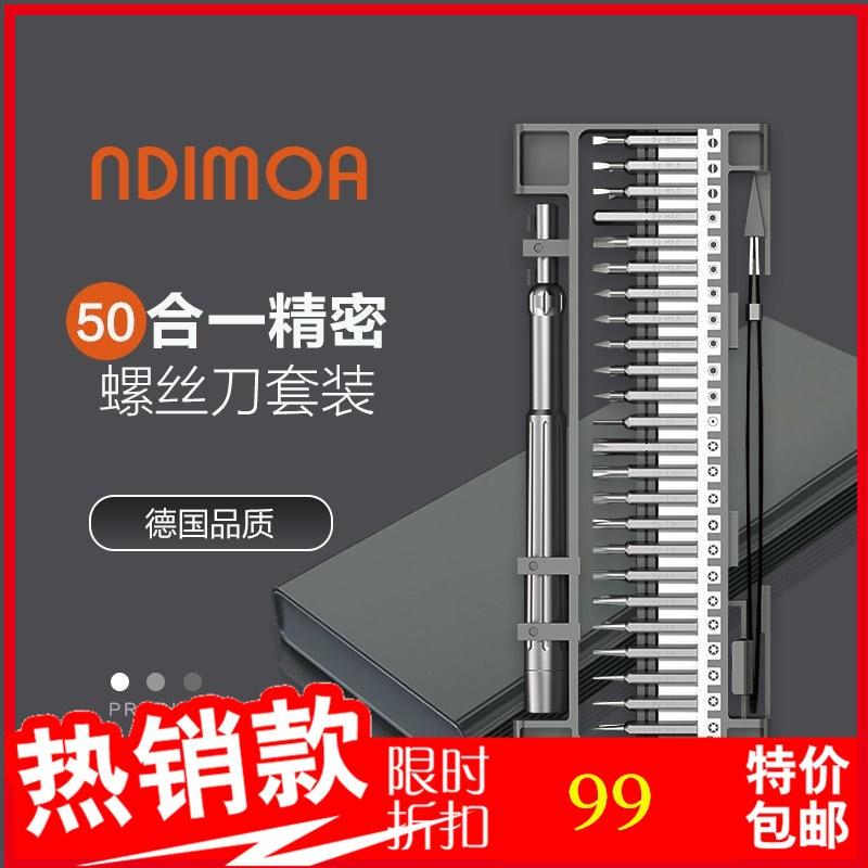 下单立减】NDIMOA50合1精密螺丝刀套装采用S2合金钢硬度达到60HRC