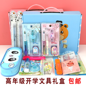 Korean version of primary and secondary school students stationery set gift box opening school junior high school students daily school supplies prizes practical gifts
