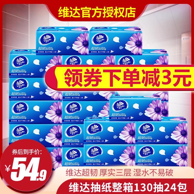 维达抽纸巾实惠装24包家庭装餐巾纸抽面巾纸卫生纸手纸家用整箱