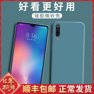 Xiaomi 9 mobile phone case cc9 rice 8/6 / 5x red rice k30 / k20pro all-inclusive note8 / note7pro protective cover 9se eight youth version nine mix2s female rice play net red note3 / 5 male