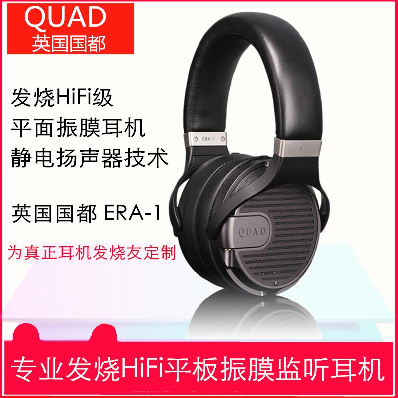 QUAD/国都ERA-1平面振膜耳机头戴式HIFI手机电脑监听专业发烧耳麦