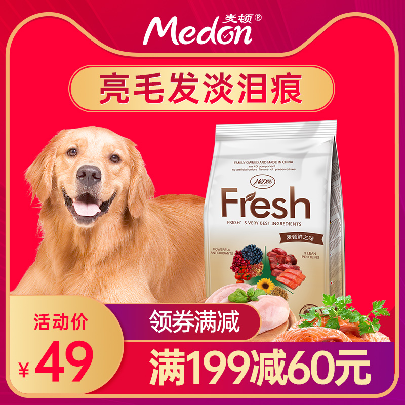 麦顿狗粮成幼犬通用型2.5kg金毛萨摩泰迪比熊拉布拉多鲜之味狗粮