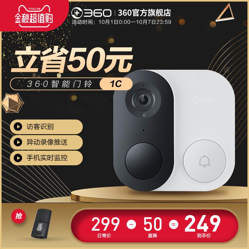 360智能可视门铃1C猫眼摄像机家用无线wifi高清夜视摄像头远程门镜