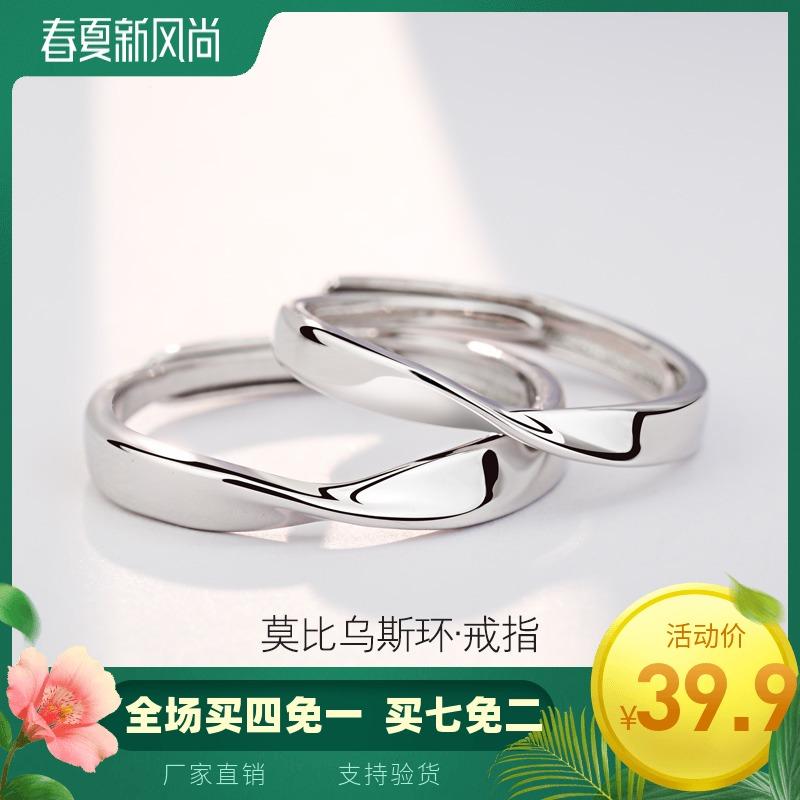 莫比乌斯环情侣戒指一对纯银对戒原创设计日韩简约活口男女素圈