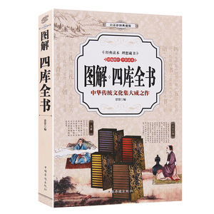 Genuine package illustration Siku Quanshu Original translation notes Classic ancient books collection literature history encyclopedia books Chinese classics Chinese general history literature history Historiography world famous books Best-selling books