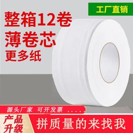 大卷纸厕纸酒店卫生纸卷纸家用卷筒纸家庭装纸巾大盘纸实惠装整箱