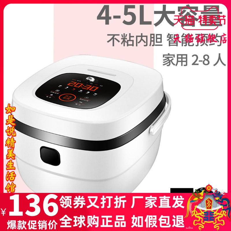 厨房电器 电饭煲锅智家用能正品多功能4L-5L大容量家电礼品