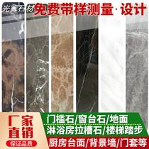 台湾天然大理石門檻石過門石窗檯石飄窗石檯面樓梯踏步淋浴房拉槽