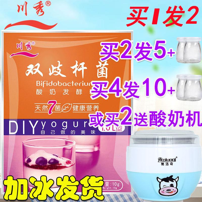 川秀双歧杆菌7菌益生菌酸奶发酵菌 乳酸菌酸奶发酵剂菌粉酸奶粉种