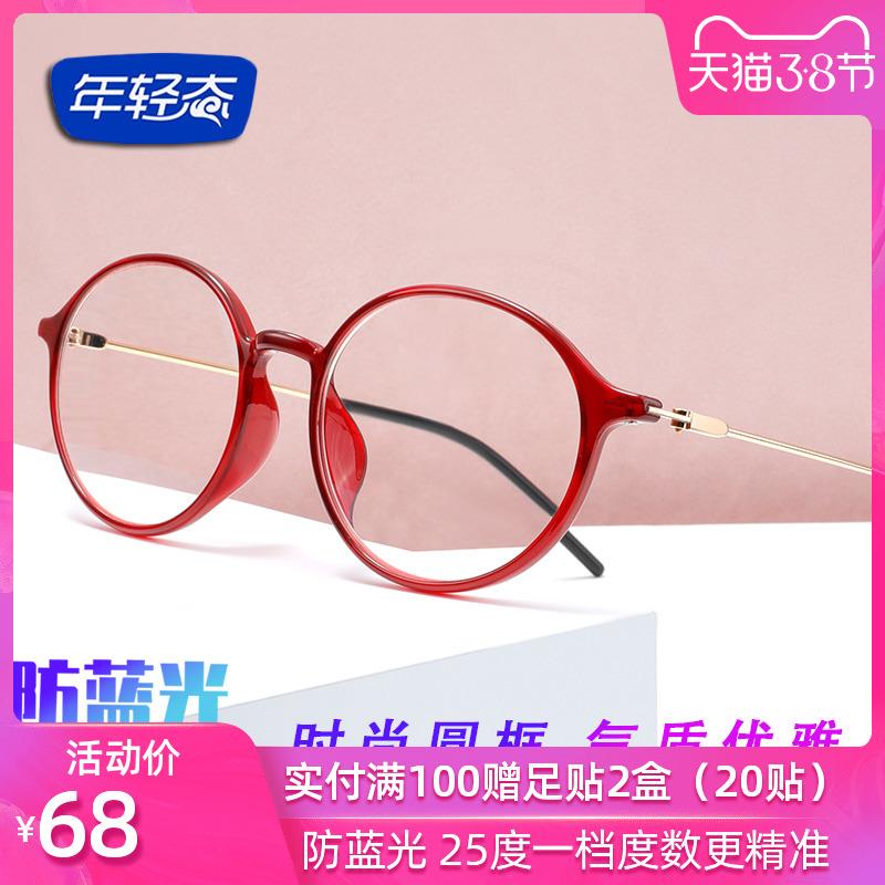 显年轻态正品防蓝光老花眼镜女士款时尚优雅超轻高清老人老光花镜