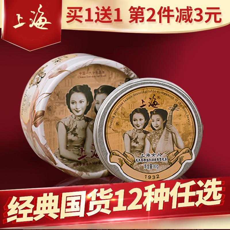 天天特价  上海女人夜来香精油雪花膏80g 护肤面霜上海女人雪花膏