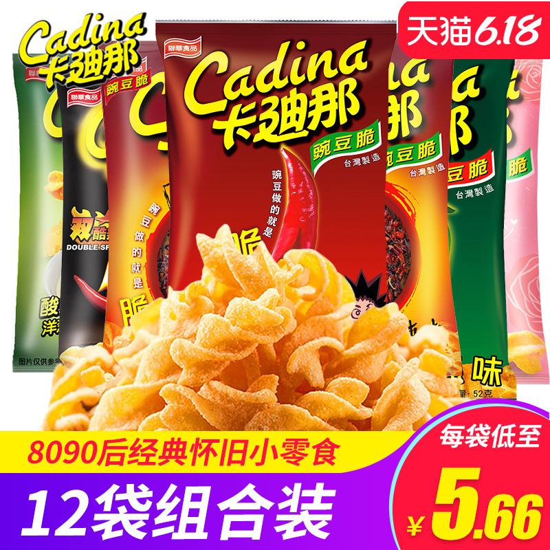 怀旧小零食台湾卡迪那豌豆脆12袋原味卡迪娜网红进口小吃休闲食品