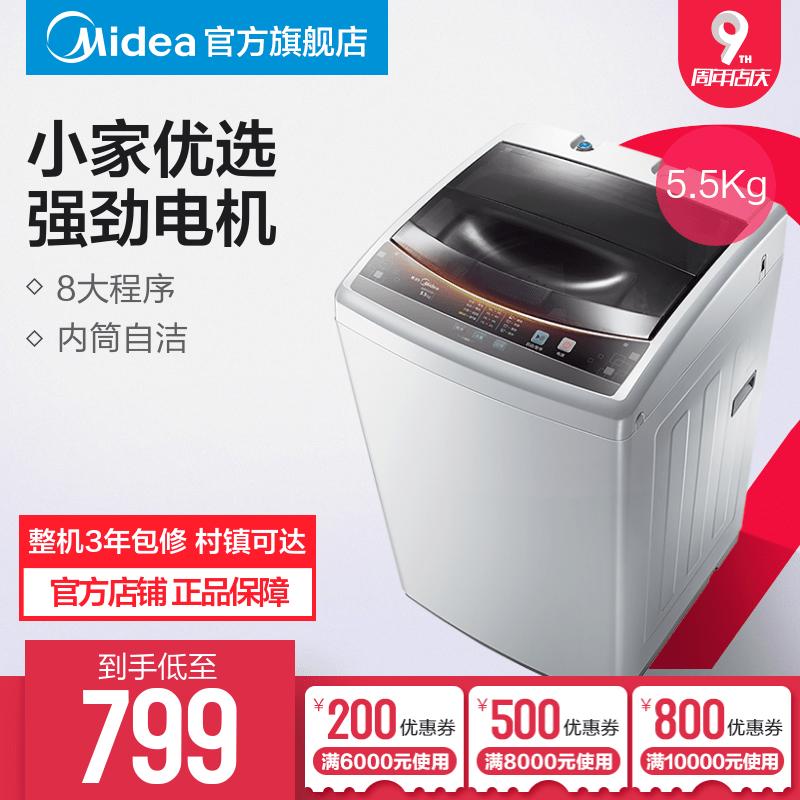 Midea/美的 MB55V30 5.5公斤KG迷你全自动波轮洗衣机宿舍小型家用