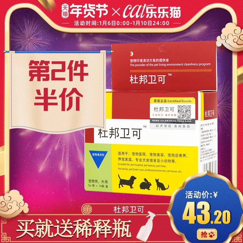 杜邦卫可宠物消毒剂杀菌喷雾宠乐消毒液狗室内除味猫咪专用除臭剂