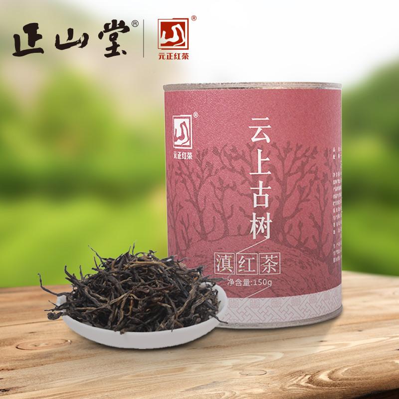 正山堂元正红茶茶叶特级传统滇红散装云上古树云南凤庆产罐150g