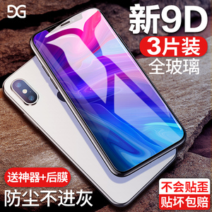iPhoneX Tempered Film 11promax Apple Xs Mobile Phone Film iPhoneXsMax Full Screen Cover 11pro / 7 / 8plus Peepproof Peep iPhoneXR Blu-ray XR Peepproof Film 8p X