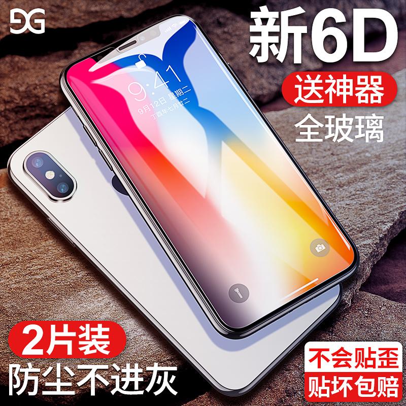 iPhoneX钢化膜苹果X手机贴膜水凝6D全屏覆盖5D背膜10 X蓝光8x前后