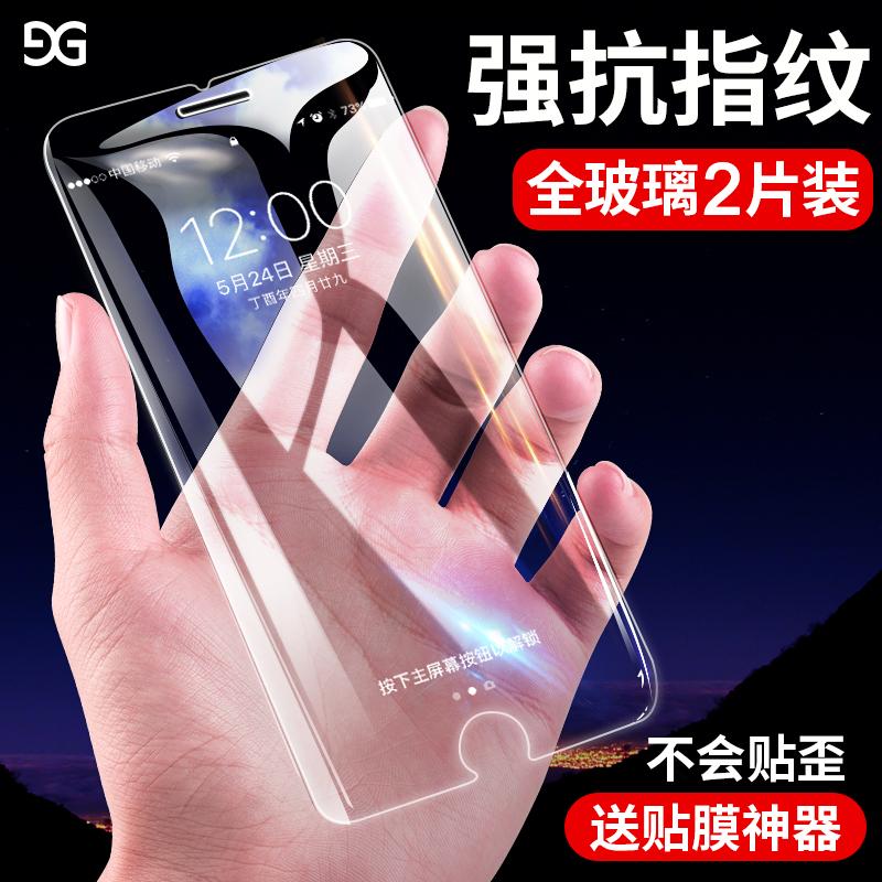 古尚古iphone6钢化膜苹果6s抗蓝光6plus全屏3D全覆盖水凝6p手机贴膜4.7前后膜全包边防指纹6sp保护膜