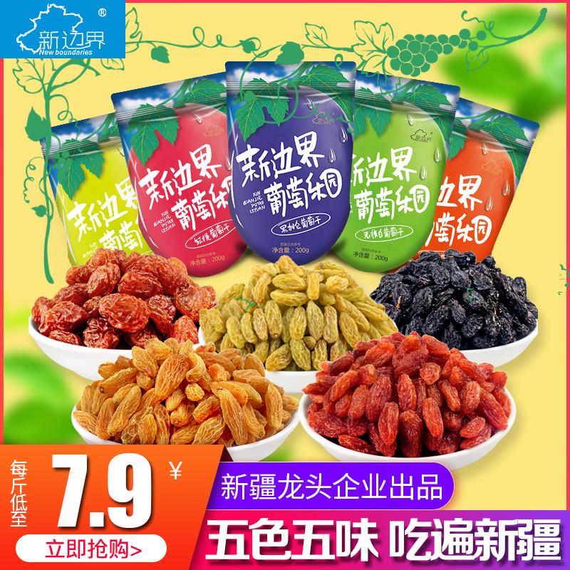 新疆特产葡萄干非散装5斤特级超大免洗即食独小包装黑加仑提子干