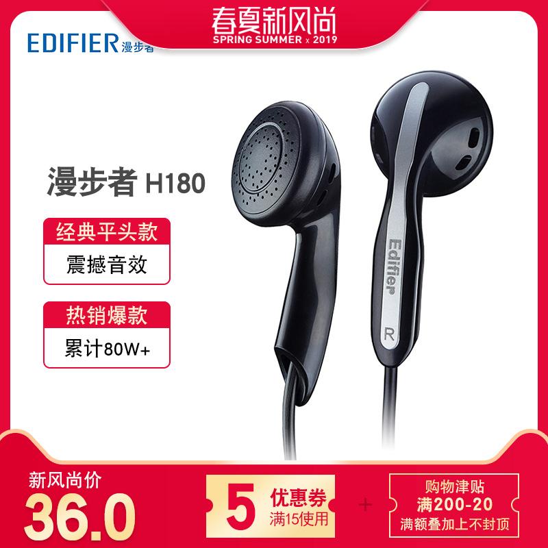 Edifier/漫步者 H180耳机耳塞式重低音乐耳机手机电脑通用入耳式