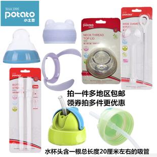 小土豆飞乐比宽口径PPSU玻璃保温奶瓶盖子手柄吸管水杯头防尘配件