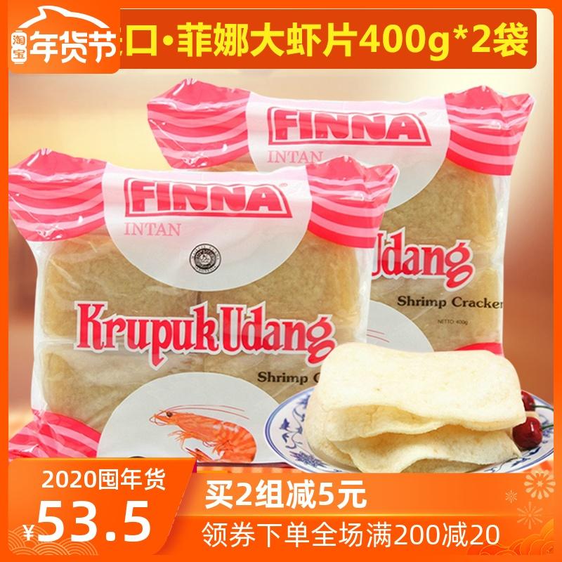 印尼进口菲那菲娜虾味木薯片油炸大龙虾片自己炸400g*2袋