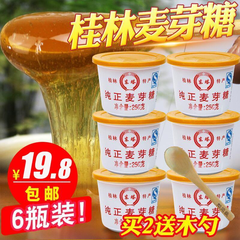 桂林特产麦芽糖250g*6盒装牛轧芝麻糖浆浓稠饴糖烘焙包邮 1月生产