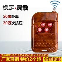 自動學習拷貝電子開關電池433新款電動門遙控器捲簾門車庫遙控