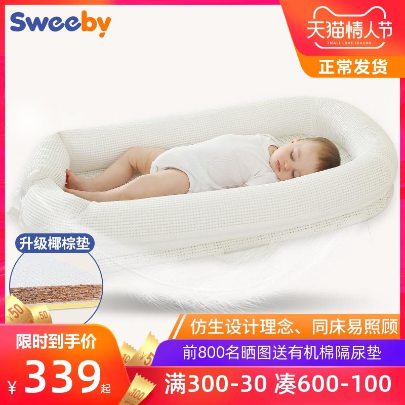 sweeby便携式床中床婴儿床新生儿仿生睡床多功能宝宝防压bb床上床