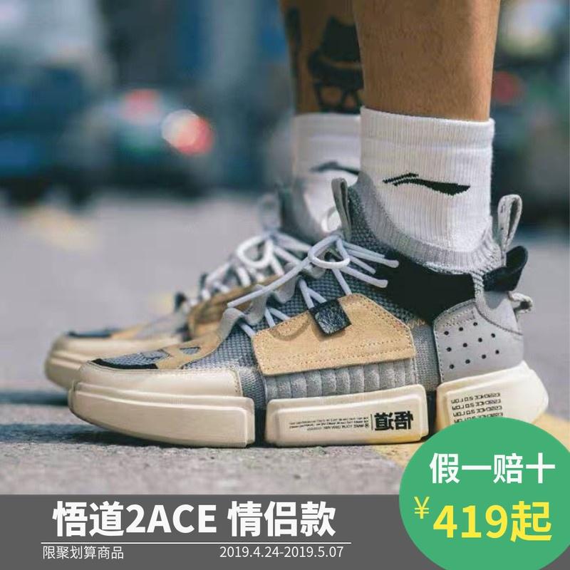 正品中国李宁韦德悟道2ACE男女情侣鞋休闲运动鞋AGBN069 AGWN041