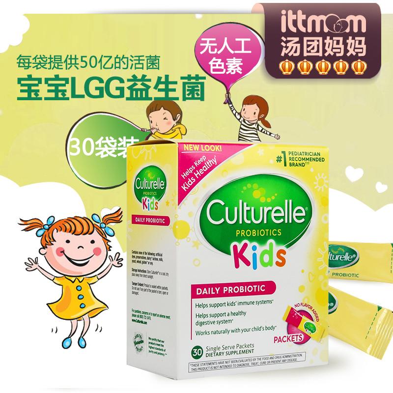 HZ 美国进口活性LGG宝宝益生菌粉康萃乐Culturelle婴幼儿童益生菌