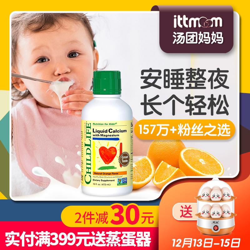 TN美国Childlife童年时光钙镁锌474ml婴幼儿宝宝液体乳钙儿童补锌