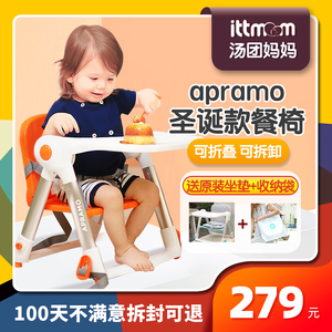 apramo baby dining chair infant child child eating dining table seat light portable foldable multifunctional