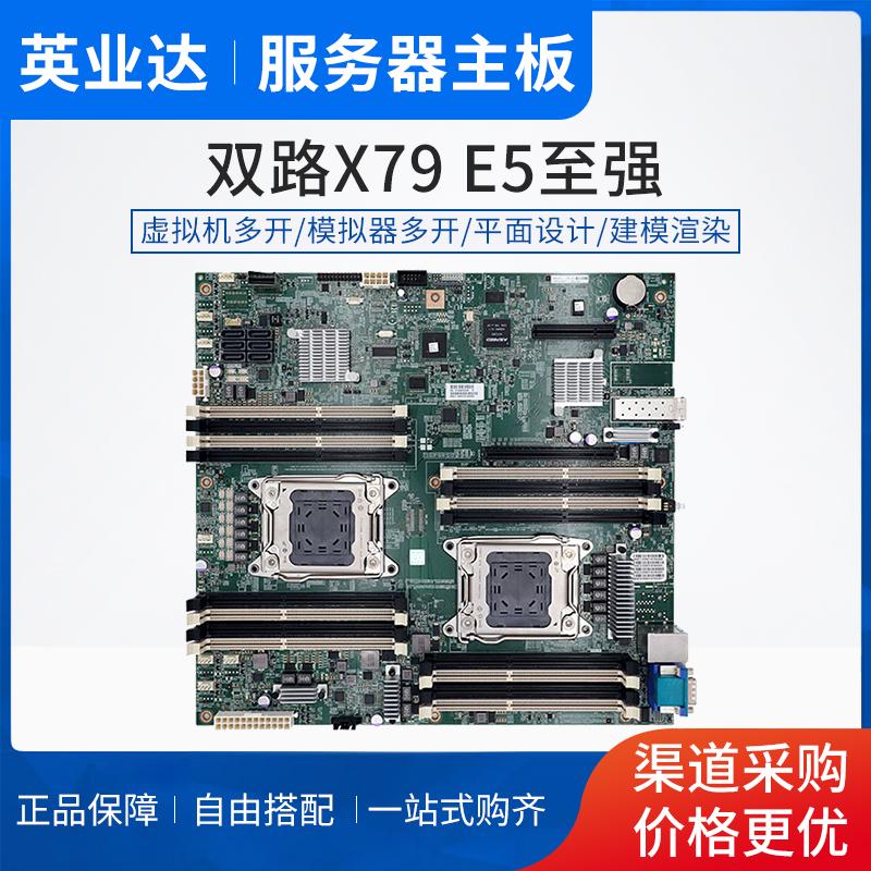 英业达B810x79双路主板2011针E5游戏多开主机服务器主板套装DIYM2