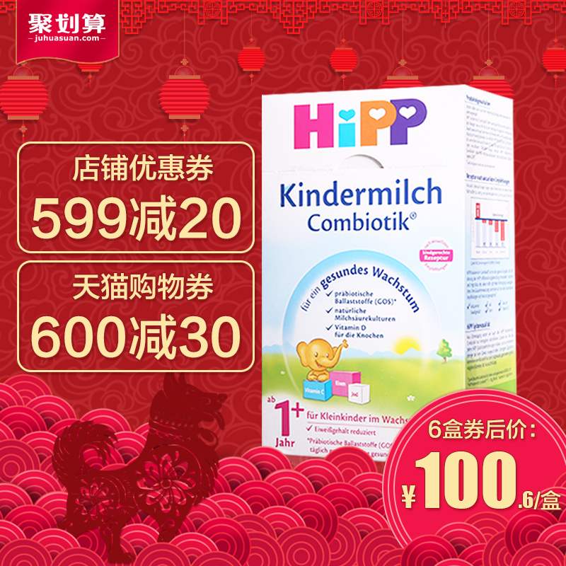 保税区直发 德国喜宝益生菌婴幼儿配方奶粉 HiPP cmk 1+/4段600g