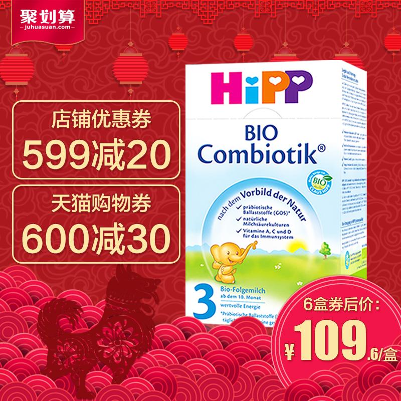 保税区直发 德国喜宝益生菌 婴幼儿配方奶粉 HiPP cmk 3段 600g